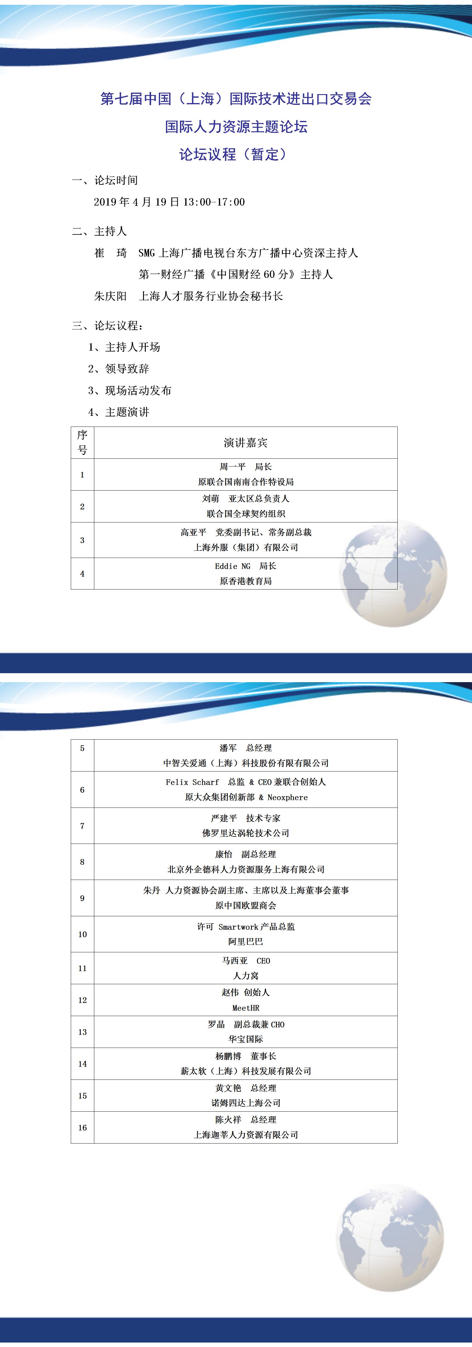 20190416上交会论坛暂定议程.png